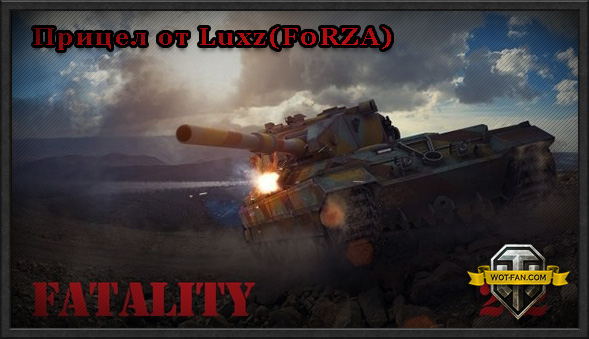 Прицел Fatality  (F0RZA) для World of Tanks 0.9.8