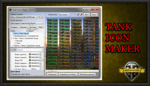 Tank Icon Maker v.049 для World of Tanks 0.9.15