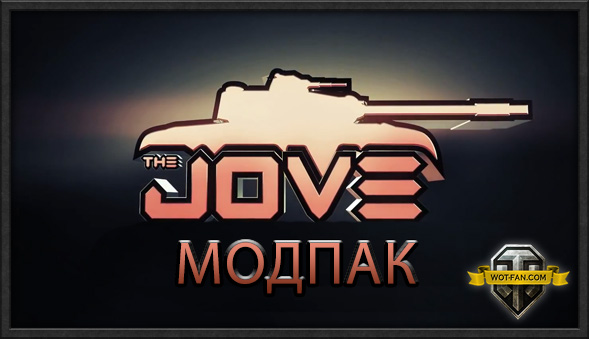 Mod Pack V15.6 Extended для World of Tanks 0.9.5