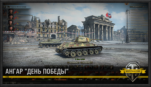 "Ангар ""День победы"" для World of Tanks 0.9.17.0.3"