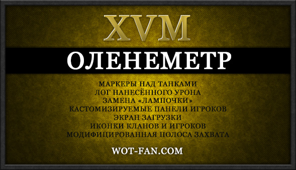 XVM или оленеметр 6.5.4 (24.01.17) для World of Tanks 0.9.17.0.3