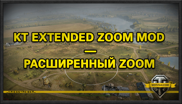 Зум мод eXTZoomMod для World of Tanks 0.9.17.0.3