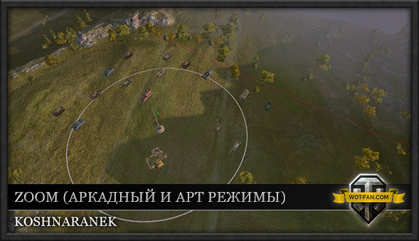 Командирская камера для World of Tanks 0.9.17.0.3
