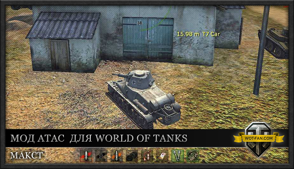 Мод АТАС для World of Tanks 0.9.17.0.3