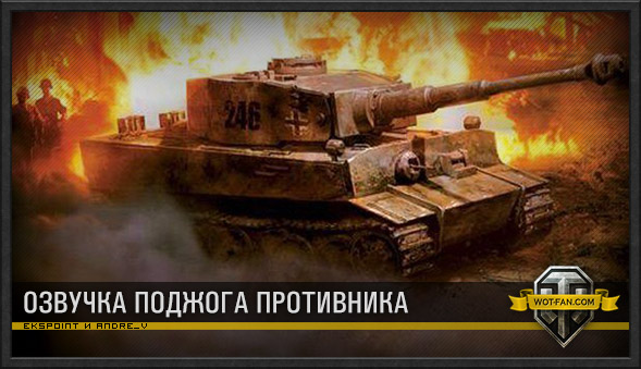 War Thunder Gun & Engine Sounds для World of Tanks 0.9.5