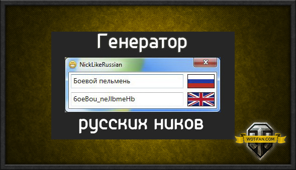 Генератор русских ников для World of Tanks 0.9.17.0.3
