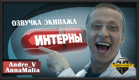 Озвучка «Интерны» для World of Tanks 0.9.7
