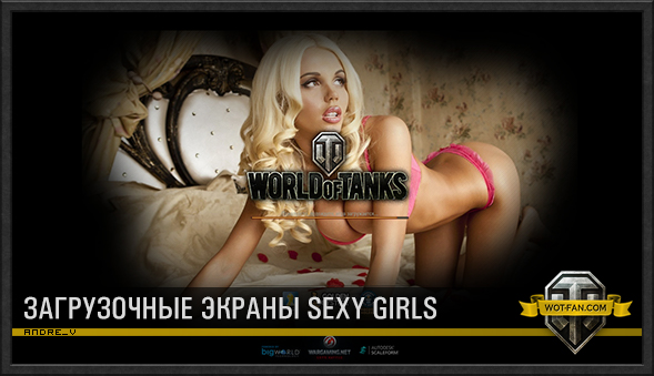 Загрузочные экраны (Sexy 5) +18 для World of Tanks 0.9.17.0.3