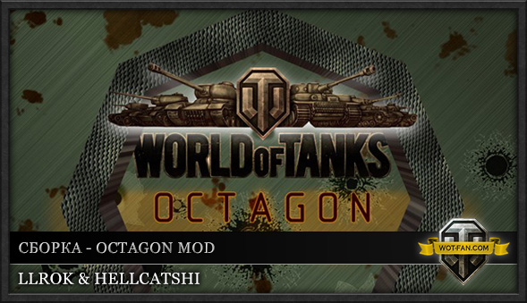 Octagon Mod для World of Tanks 0.9.3