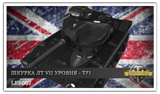 Шкурка T71 от lee002 для World of Tanks 0.8.4