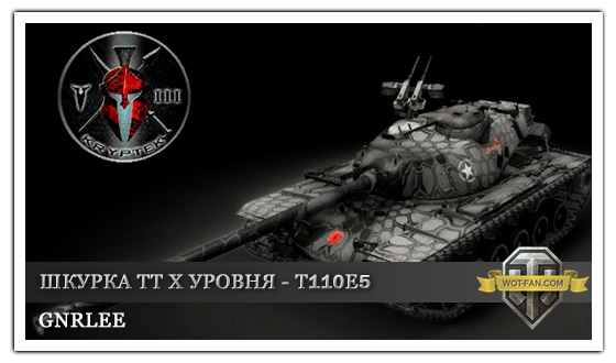 Шкурка T110E5 (Серая, Kryptek) для World of Tanks 0.8.4