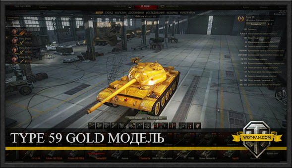 Type 59 Gold Модель для World of Tanks 0.9.16