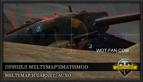 Прицел MeltyMap'sMathMod для World of Tanks 0.9.13