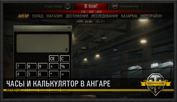 Часы в ангаре для World of Tanks 0.9.17.0.3