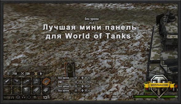 Мини дамаг панель для World of Tanks 0.9.17.0.3