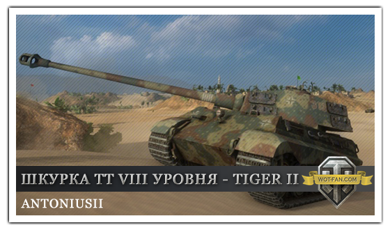 Шкурка Tiger II для World of Tanks 0.8.5