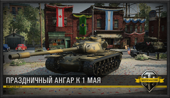 Праздничный ангар к 1 мая для World of Tanks 0.9.15.0.1