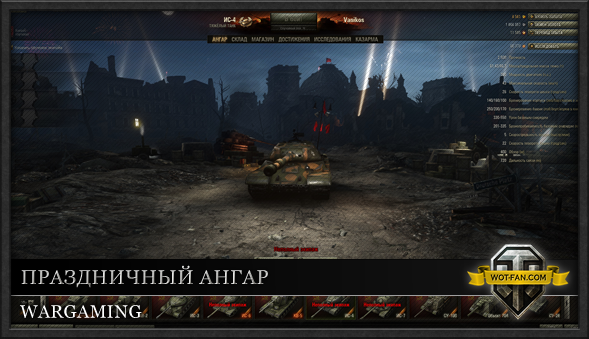 Праздничный ангар (Разрушенный город) 9 мая для World of Tanks 0.9.13