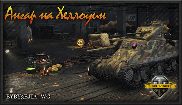 Новый ангар Хэллоуин для World of Tanks 0.9.13