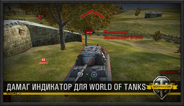 Дамаг индикатор для World of Tanks 0.9.15.2