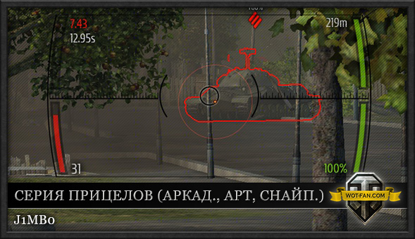 Серия прицелов Crosshair для World of Tanks 0.9.8