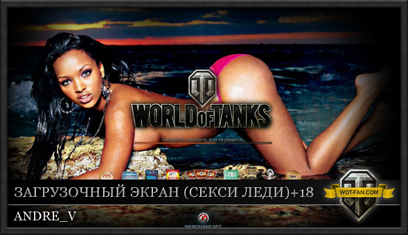 Загрузочные экраны (Sexy 1) +18 для World of Tanks 0.9.17.0.3