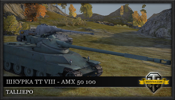 Анимированная шкурка для AMX 50 100 для World of Tanks 0.8.5