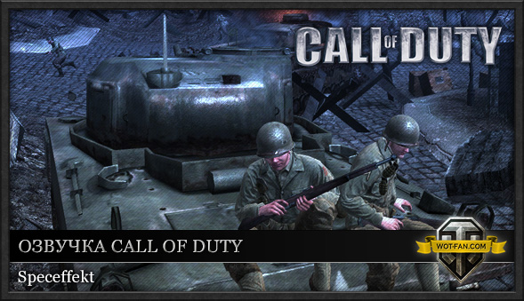 Озвучка Call of Duty для World of Tanks 0.9.13