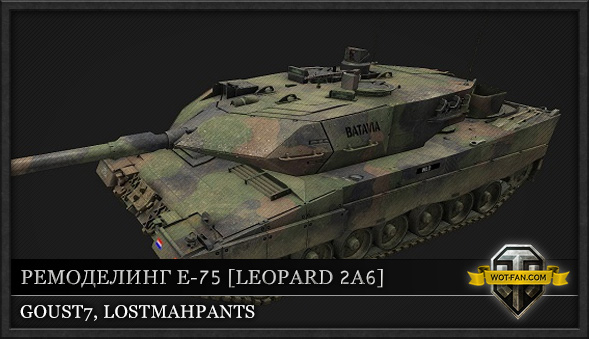 Ремоделинг E-75 [Leopard 2A6] для World of Tanks 0.8.5