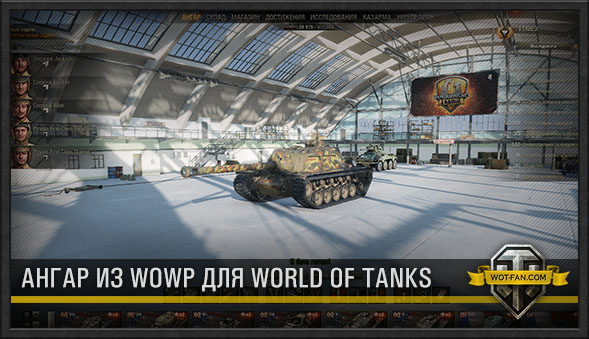 Ангар из WoWP для World of Tanks 0.9.10