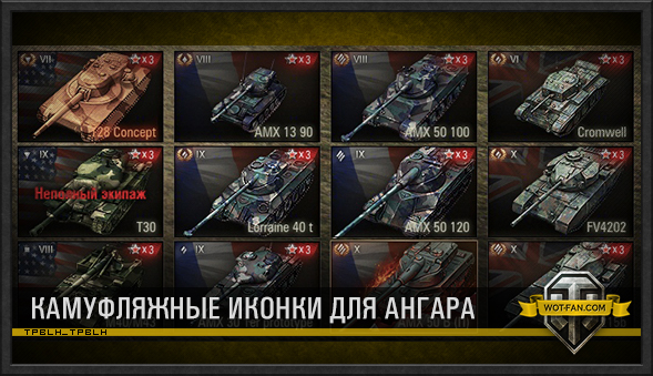 Иконки танков для ангара с камуфляжем для World of Tanks 0.9.17.0.3