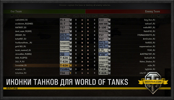 ContourMod для World of Tanks 0.9.16