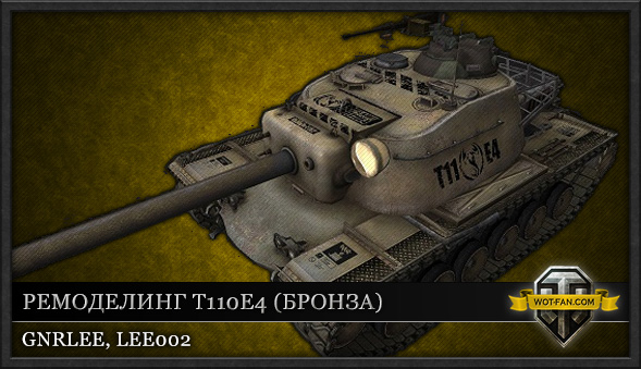 Ремоделинг T110E4 (Бронза) для World of Tanks 0.8.6