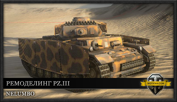 Ремоделинг Pz.III (2 варианта) для World of Tanks 0.8.6
