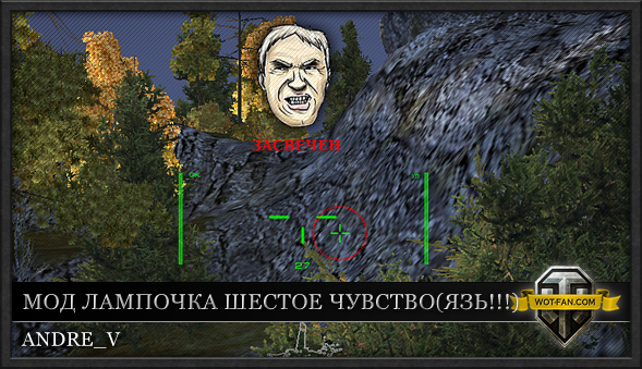 Лампочка Язь для World of Tanks 0.9.13
