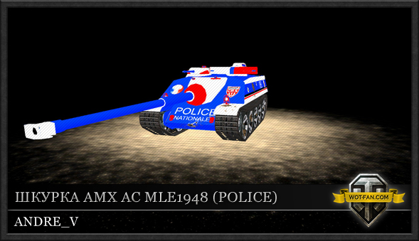 Шкурка AMX AC Mle1948 (POLICE) для World of Tanks 0.8.11