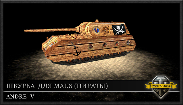 Шкурка  для Maus  (Пираты) для World of Tanks 0.8.11