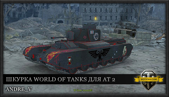 Шкурка  AT 2  (Warhammer) для World of Tanks 0.8.11