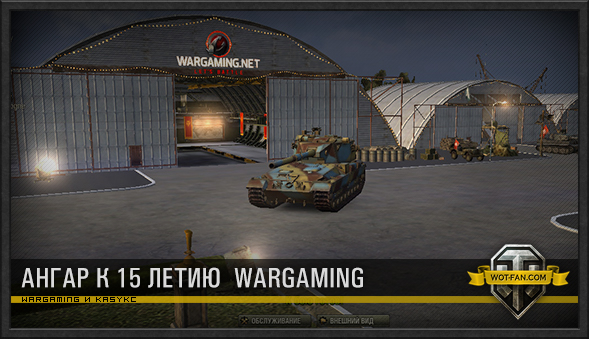 Ангар к Дню Рождения компании Wargaming для World of Tanks 0.9.17.0.3