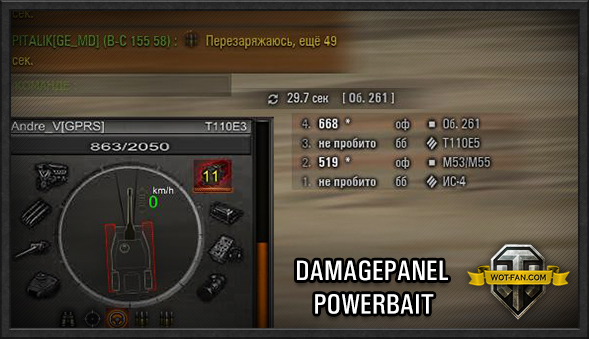 DamagePanel (PowerBait) для World of Tanks 0.9.17.0.3