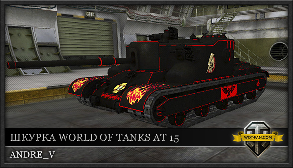 Шкурка  для AT15 (Warhammer) для World of Tanks 0.8.11