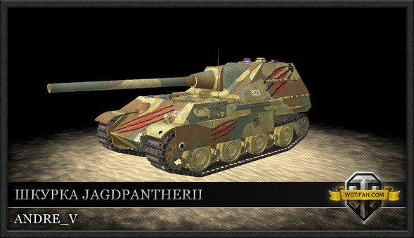 Шкурка JagdPantherII. для World of Tanks 0.8.11