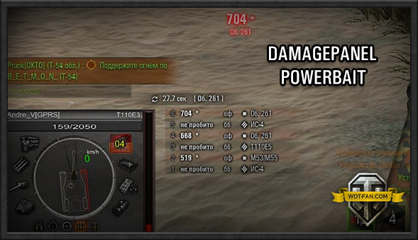 DamagePanel (PowerBait)