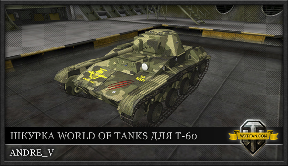Шкурка T-60 (За ВДВ!) для World of Tanks 0.8.7