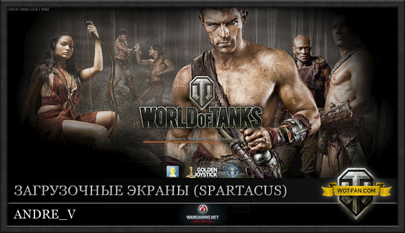 Загрузочные экраны (SPARTACUS) для World of Tanks 0.9.17.0.3