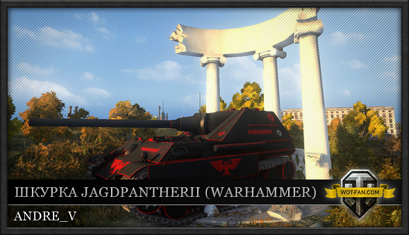 Шкурка JagdPantherII (Warhammer) для World of Tanks 0.8.11