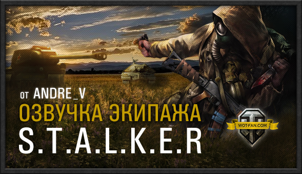 Озвучка экипажа STALKER для World of Tanks 0.9.7