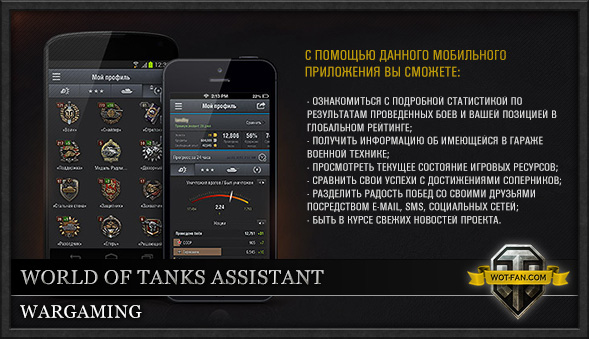 Assistant для World of Tanks всех версий