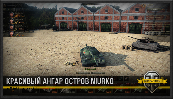 Ангар остров Niurko для World of Tanks 0.9.13