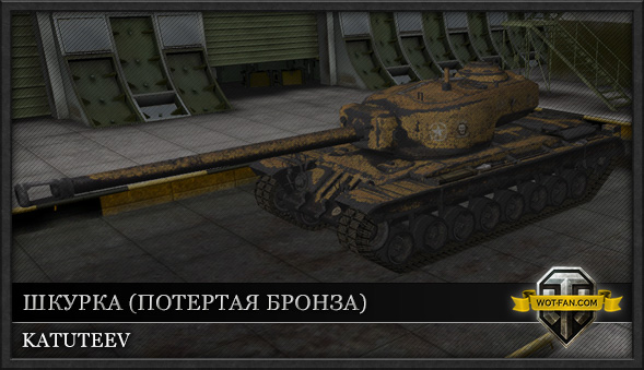 Шкурка Т34 (Потертая бронза) для World of Tanks 0.8.7